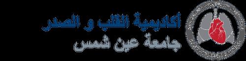 أكاديمية القلب والصدر جامعة عين شمس