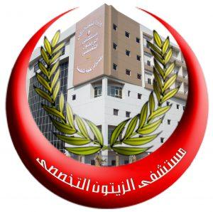 مستشفى الزيتون التخصصي